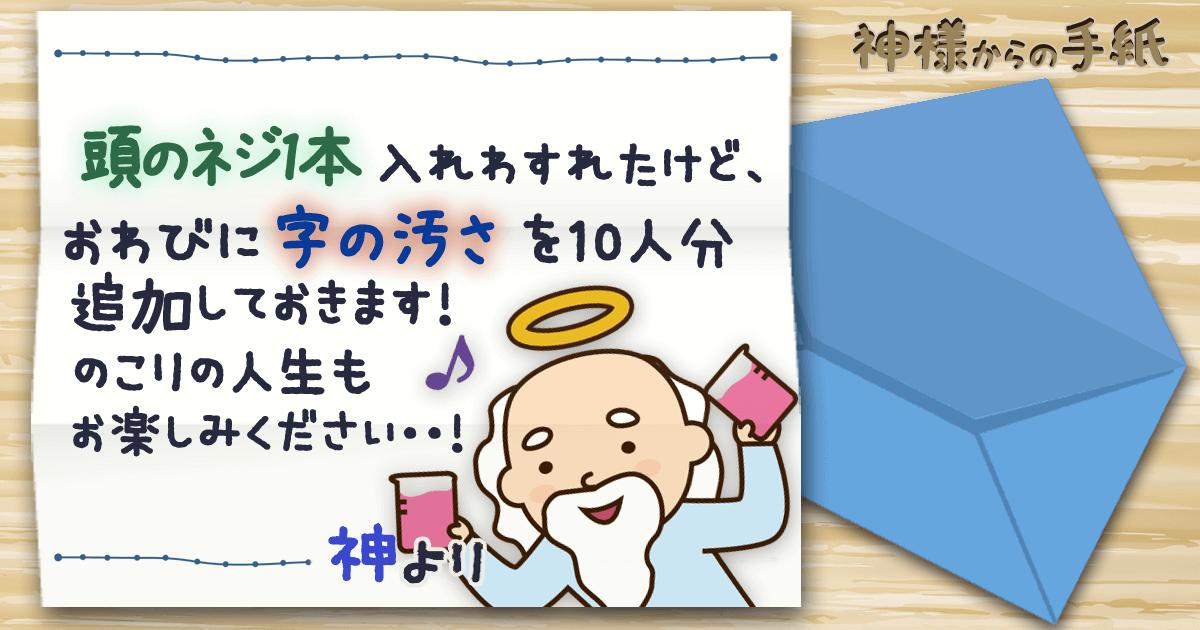 神手紙63