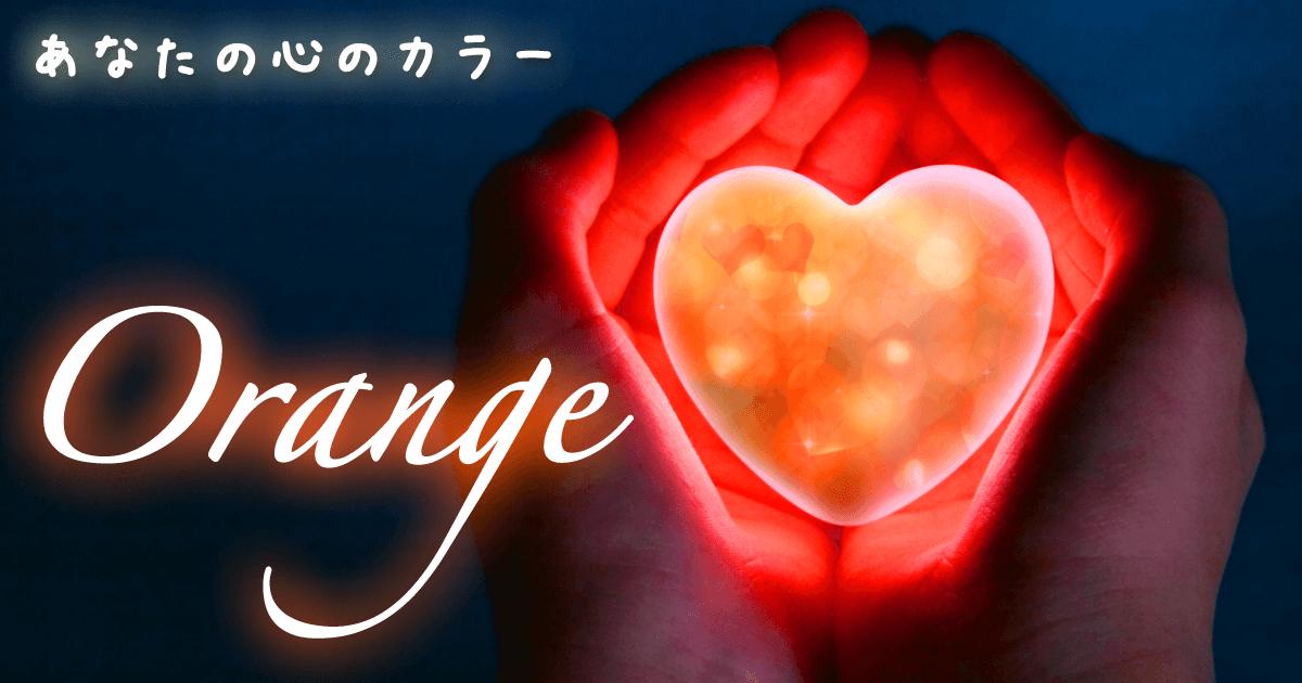 あなたの心は今、【Orange-オレンジ-】に染まっています