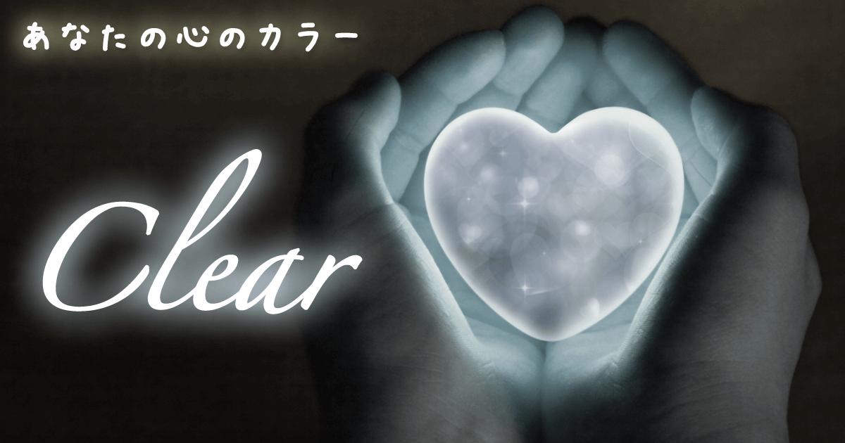 あなたの心は今、【Clear-クリア-】に染まっています