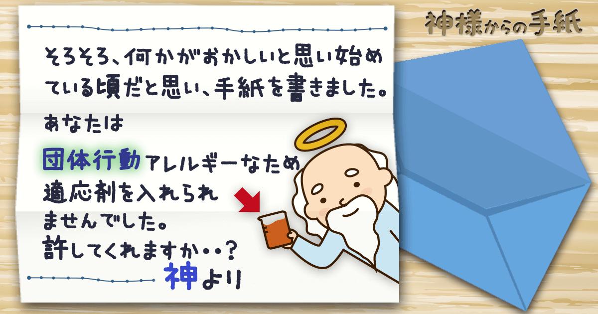 神手紙24