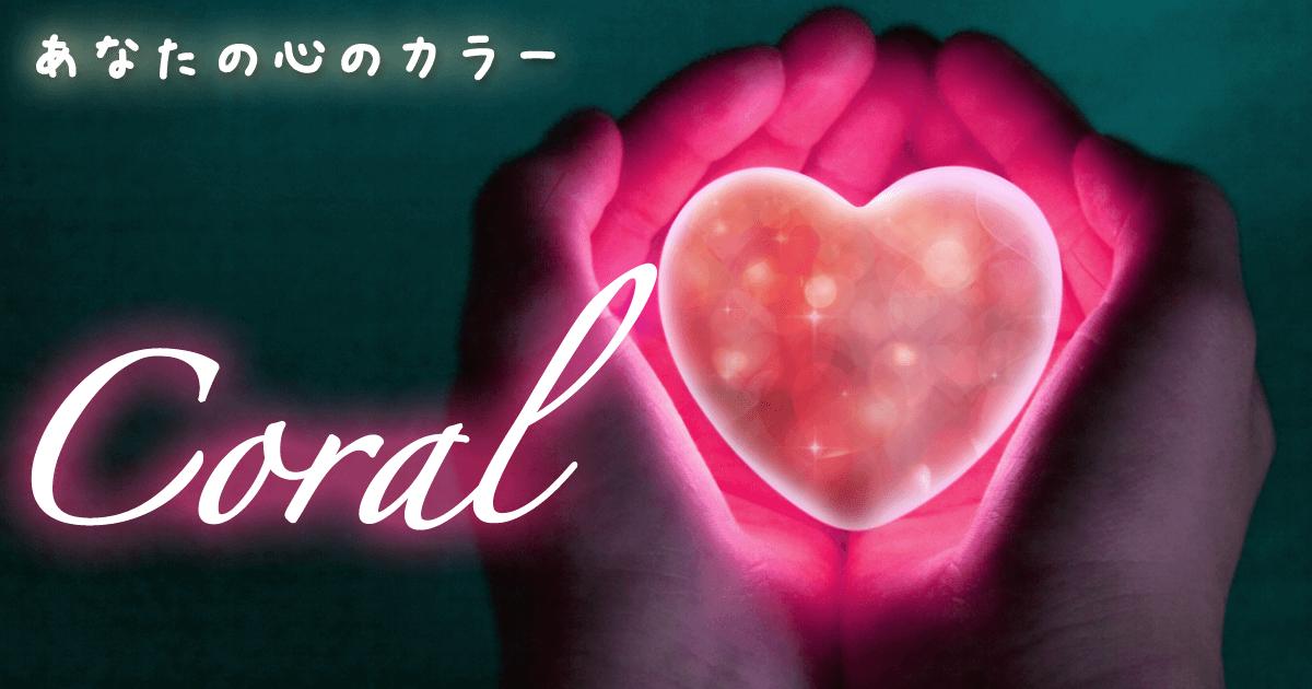 あなたの心は今、【Coral-コーラル-】に染まっています