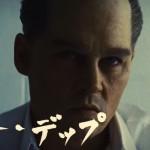 ジョニー・デップも登場!「仁義なき戦い」パロディ動画が本家超えのクオリティ!!