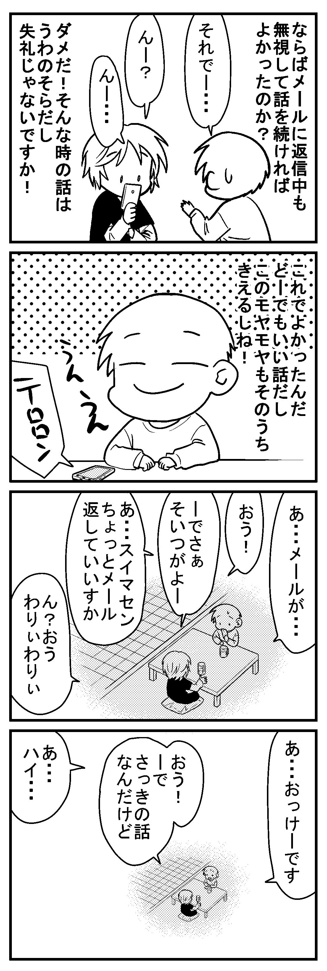 深読みくん37-4
