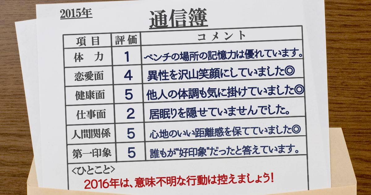 通信簿15