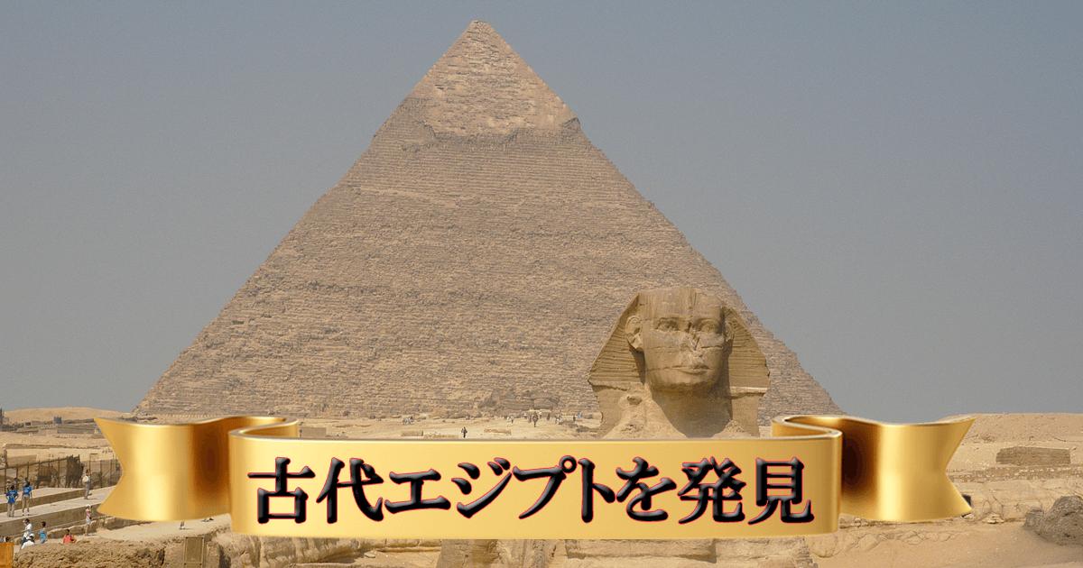 古代エジプトを発見