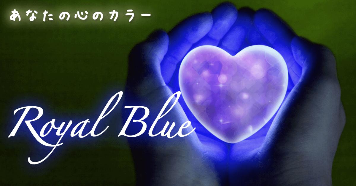あなたの心は今、【Royal Blue-ロイヤルブルー-】に染まっています