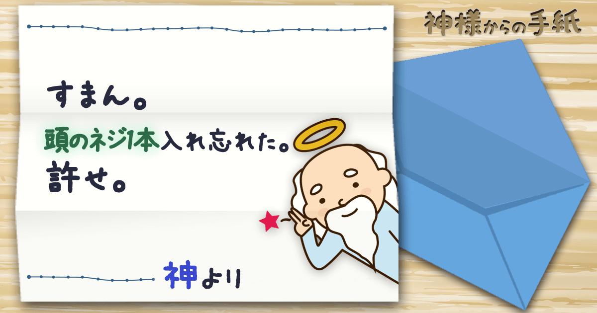 神手紙36