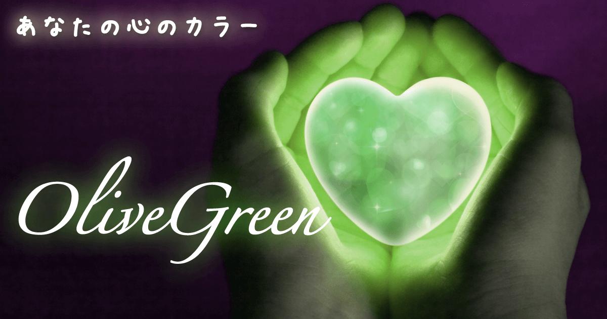あなたの心は今、【OliveGreen-オリーヴグリーン-】に染まっています