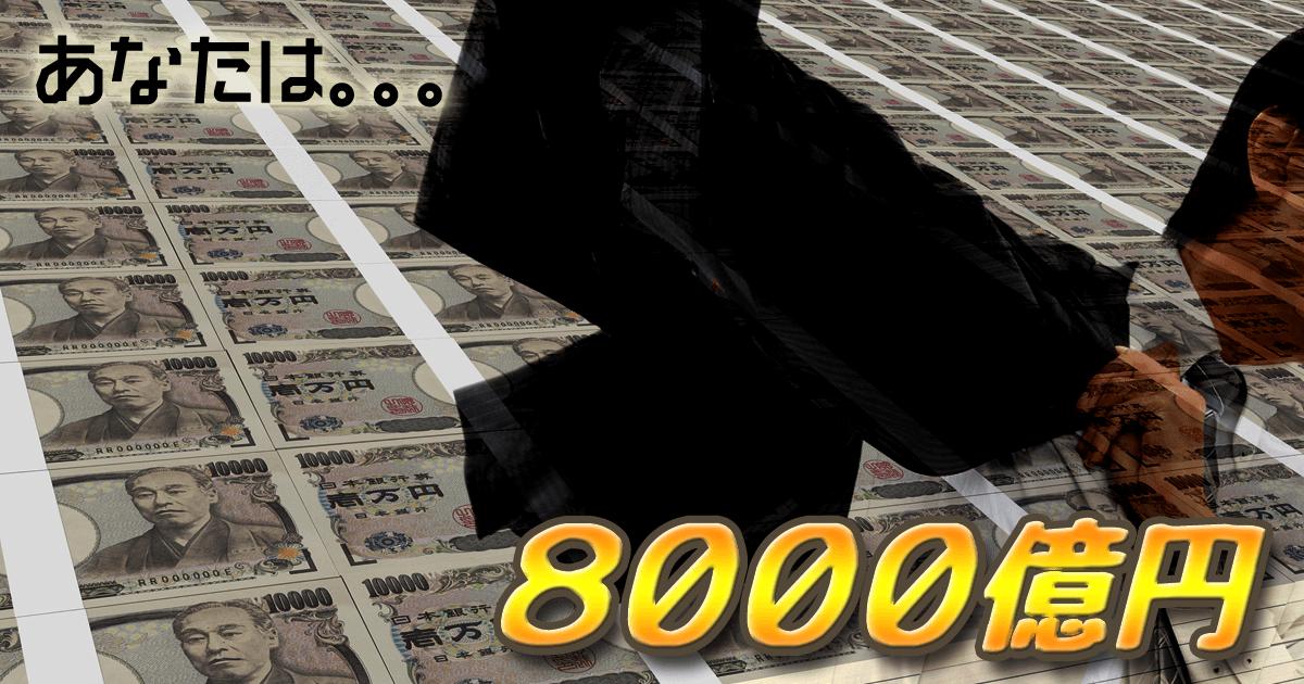 8000億円