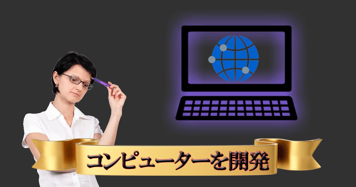 コンピューターを開発