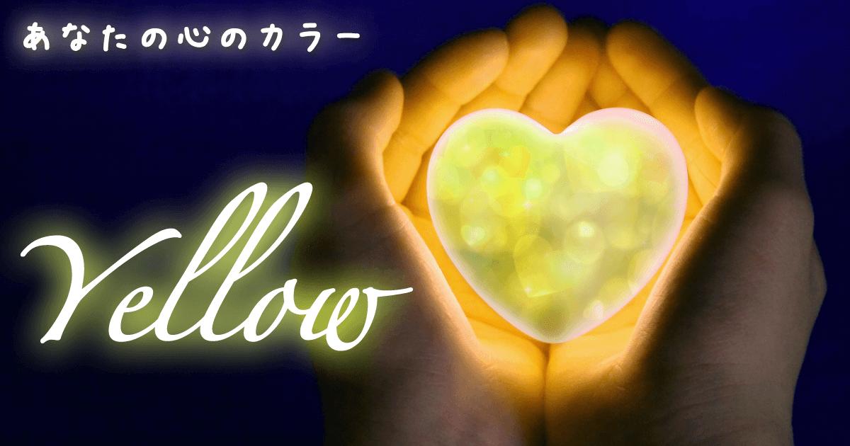 あなたの心は今、【Yellow-イエロー-】に染まっています