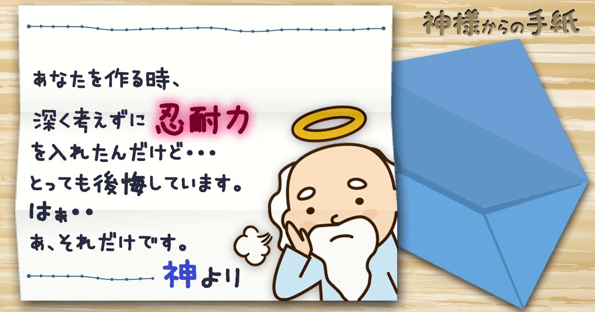 神手紙42