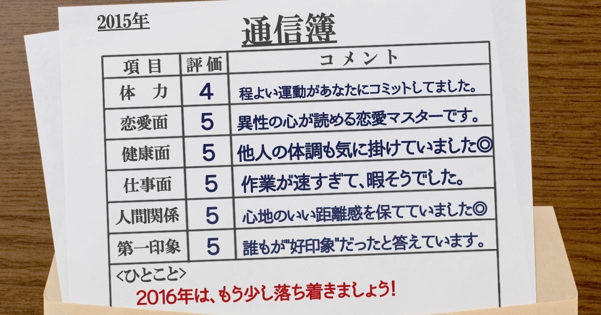 通信簿27