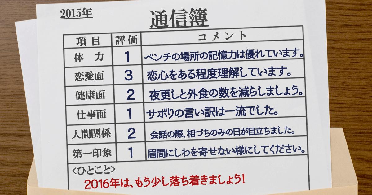 通信簿11