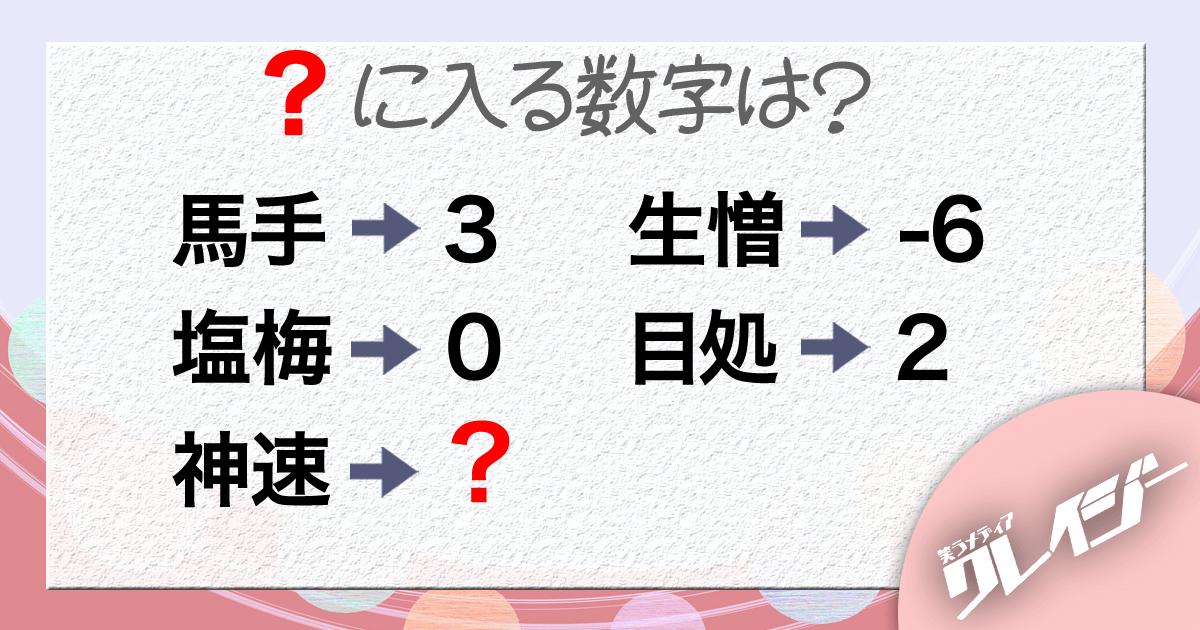 クイズ78