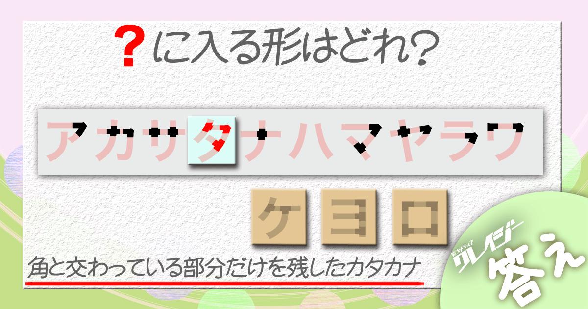 クイズ81a