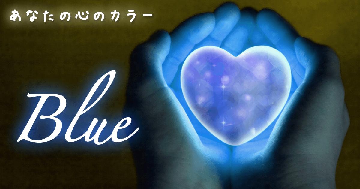 あなたの心は今、【Blue-ブルー-】に染まっています