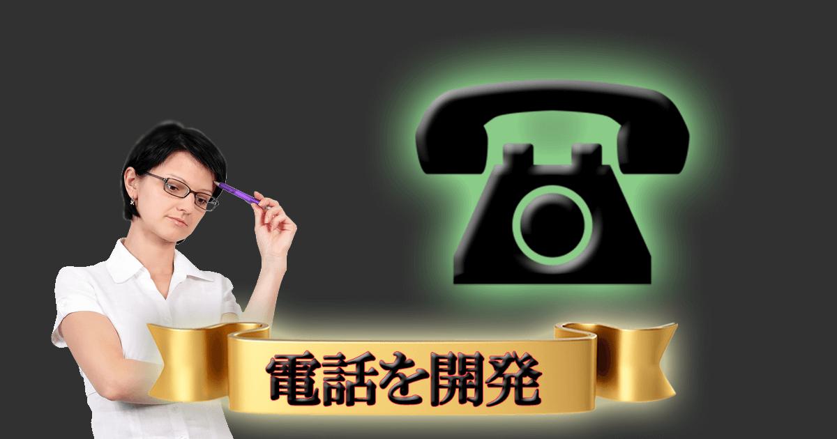 電話を開発
