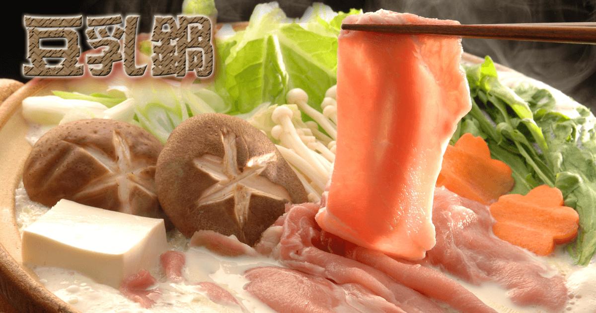 あなたには【豆乳鍋】がぴったりです!