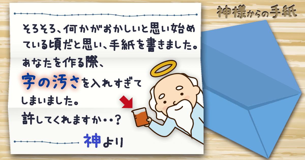 神手紙14