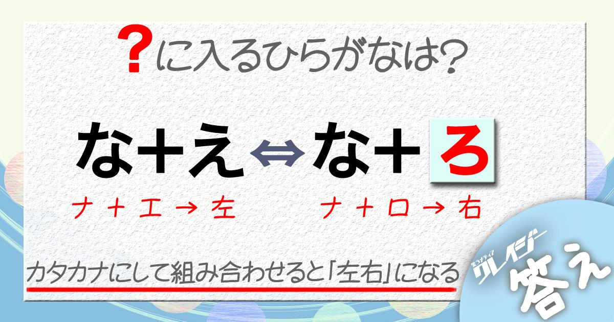クイズ73a