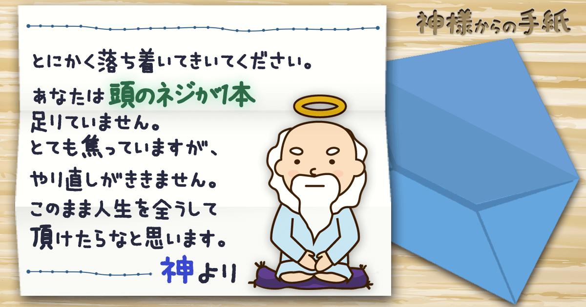 神手紙50