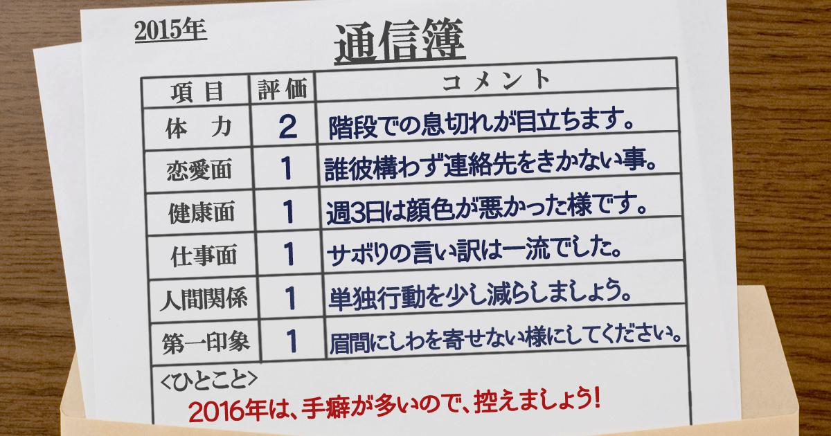 通信簿21