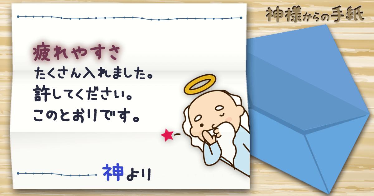 神手紙54