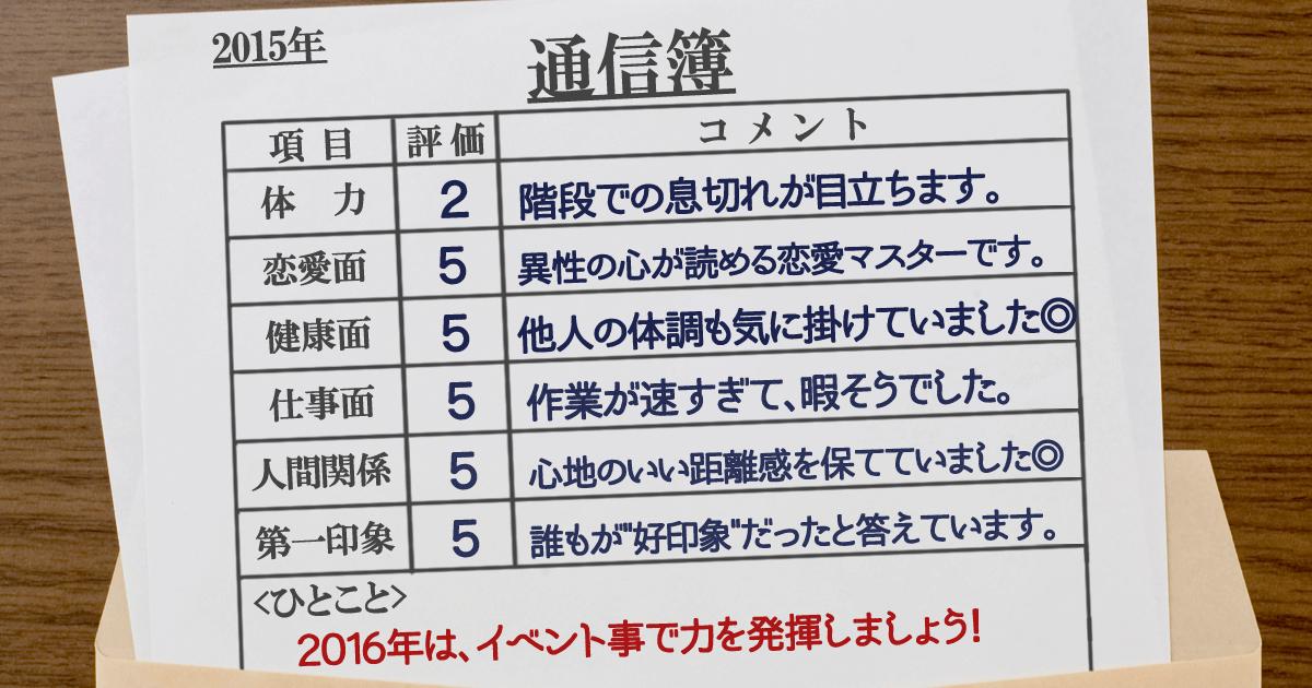 通信簿18
