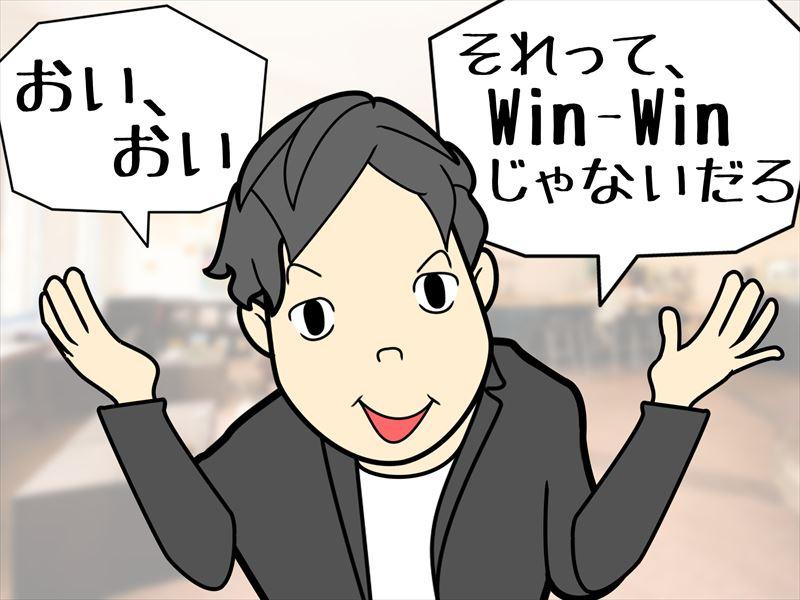 02うぃんうぃんじゃない_R