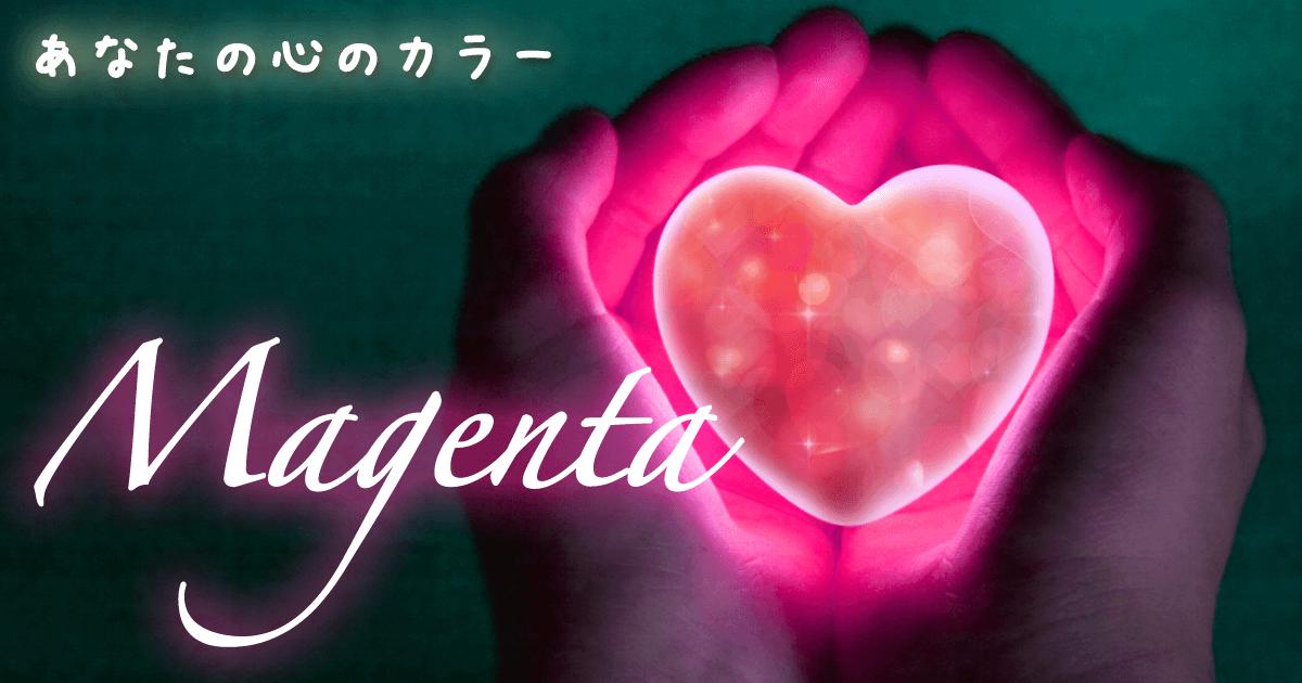 あなたの心は今、【Magenta-マジェンタ-】に染まっています