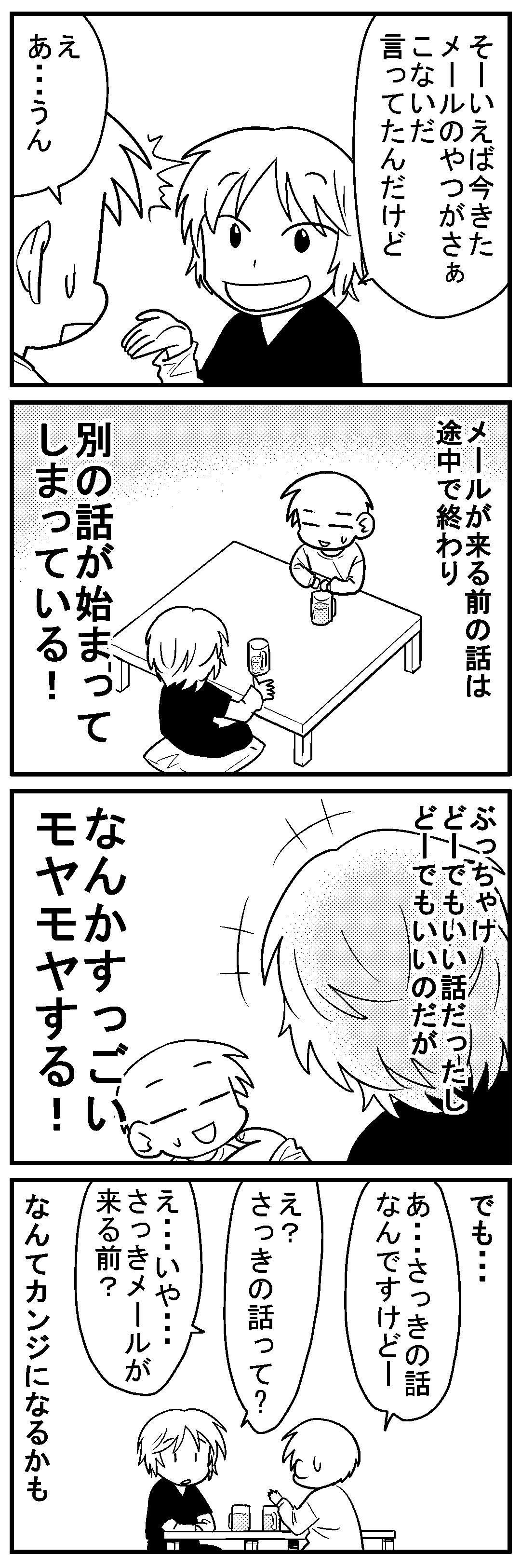 深読みくん37-3