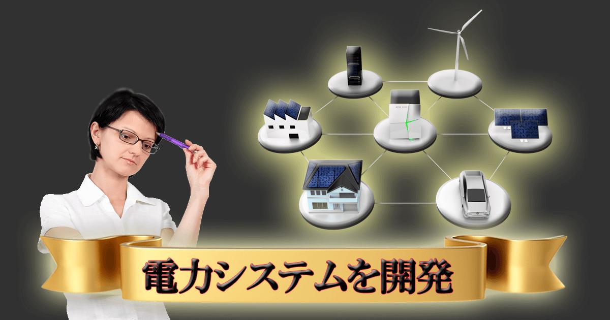 電力システムを開発