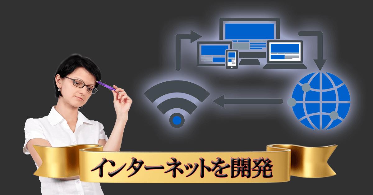 インターネットを開発