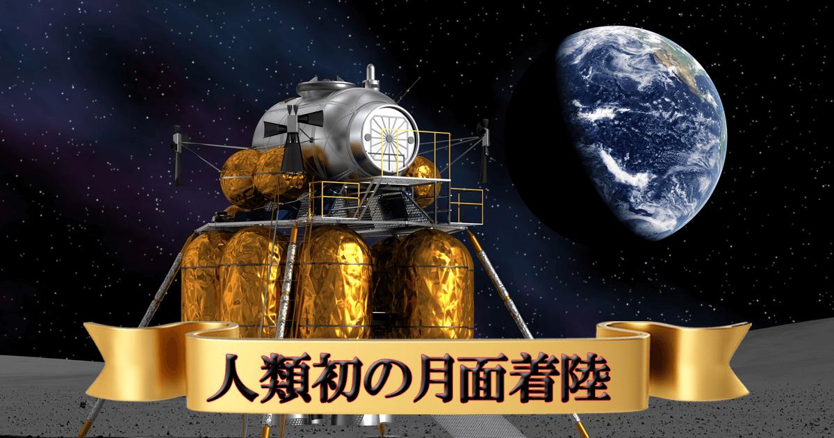 人類初の月面着陸
