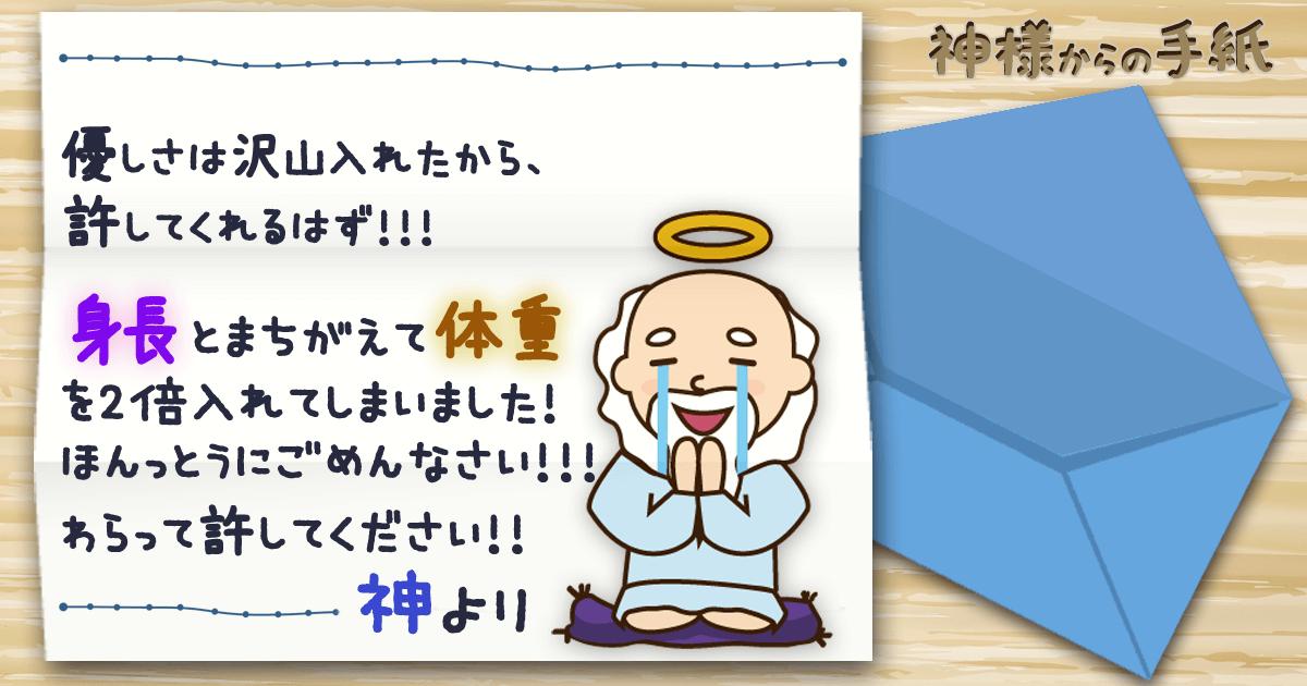 神手紙38