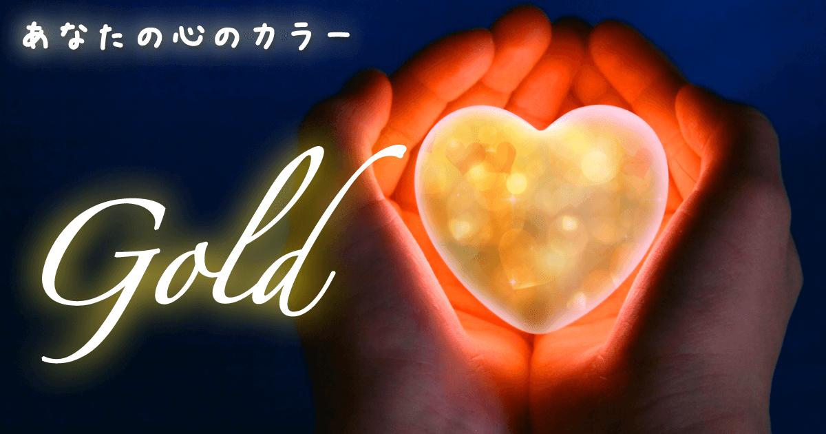 あなたの心は今、【Gold-ゴールド-】に染まっています