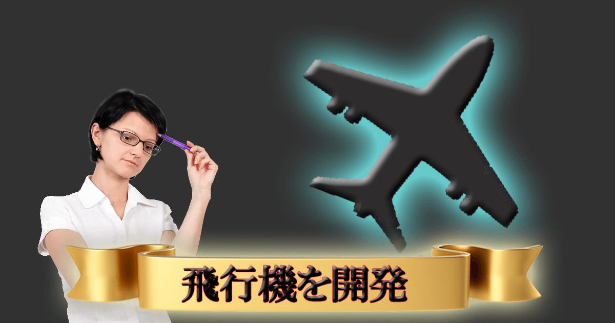 飛行機を開発