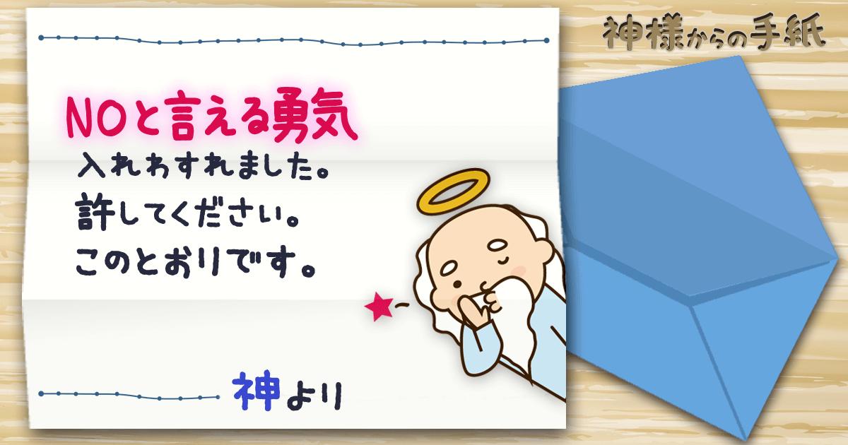 神手紙52
