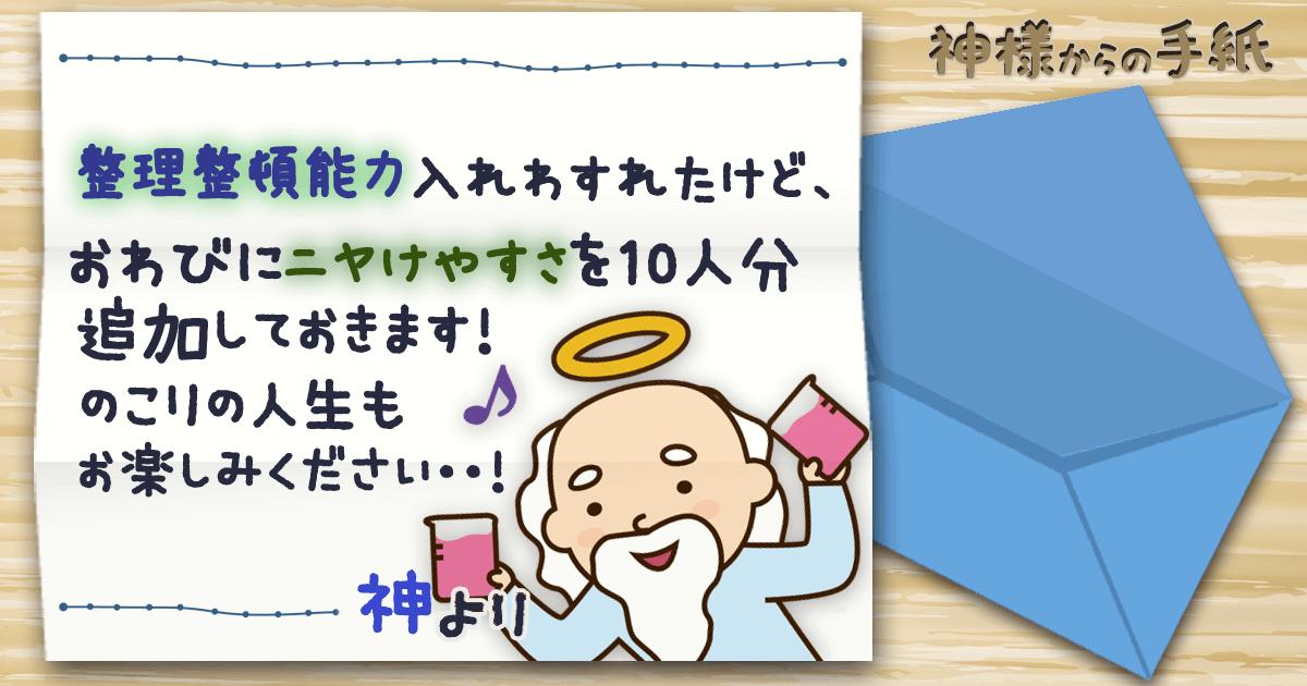 神手紙62