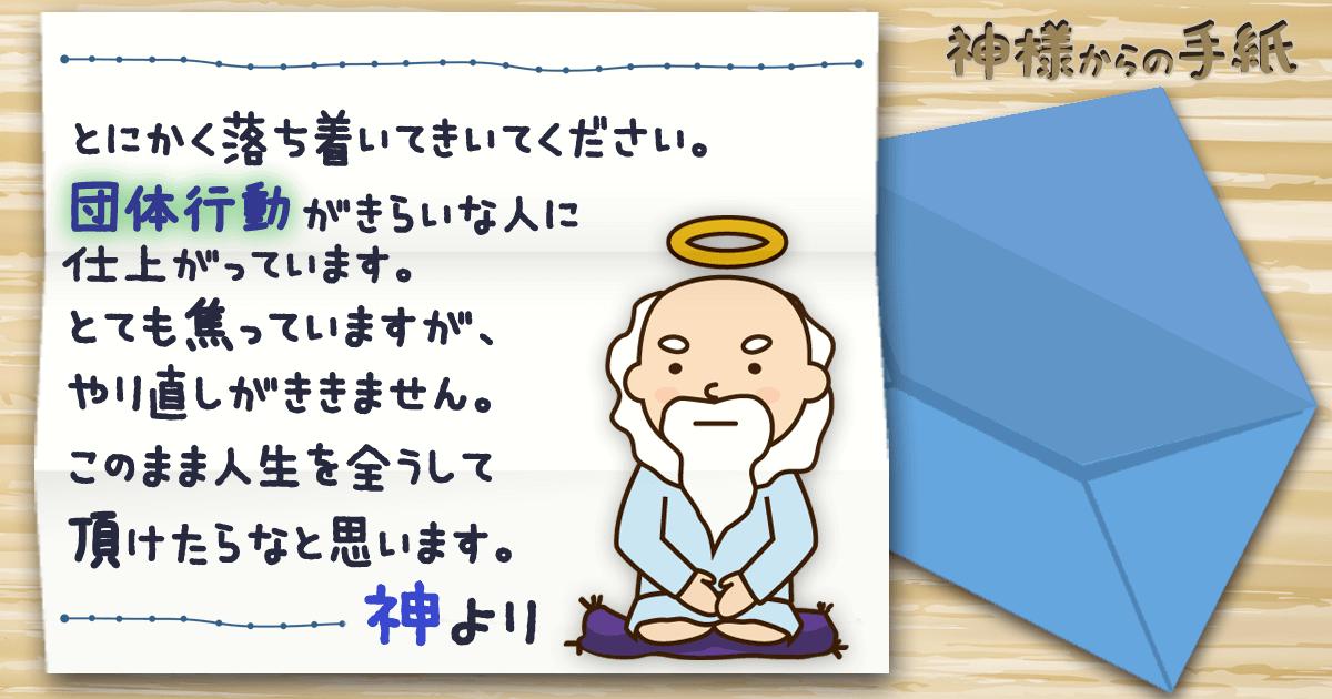 神手紙48
