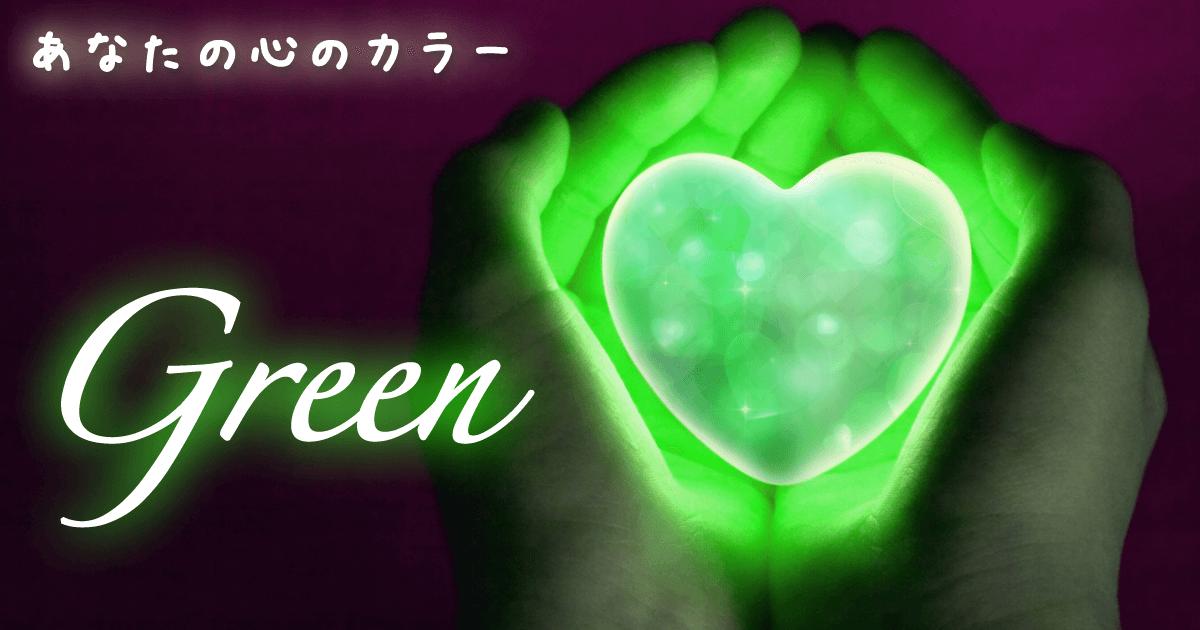 あなたの心は今、【Green-グリーン-】に染まっています