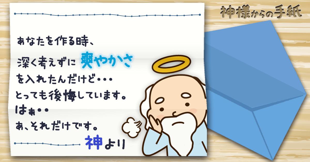 神手紙44