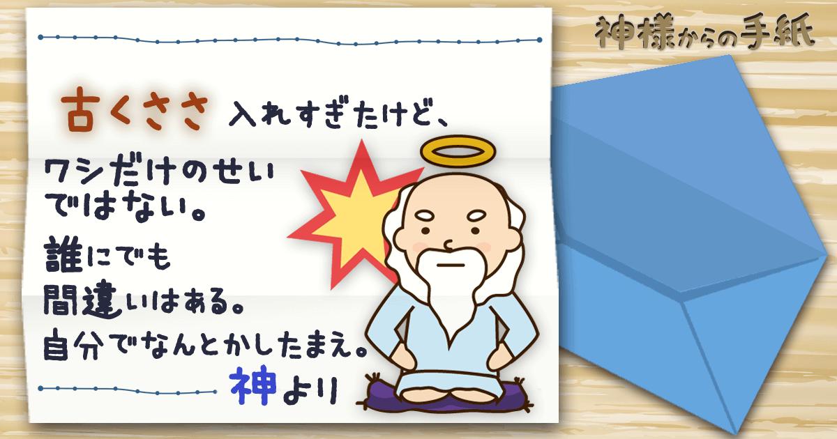 神手紙57