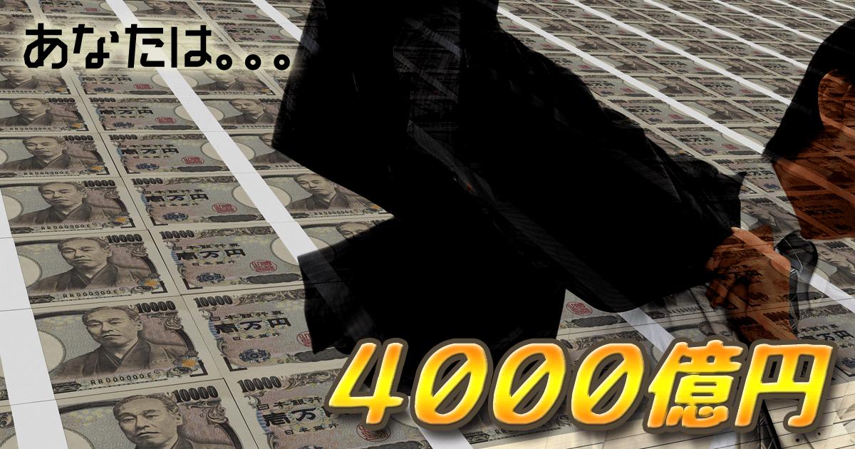 4000億円