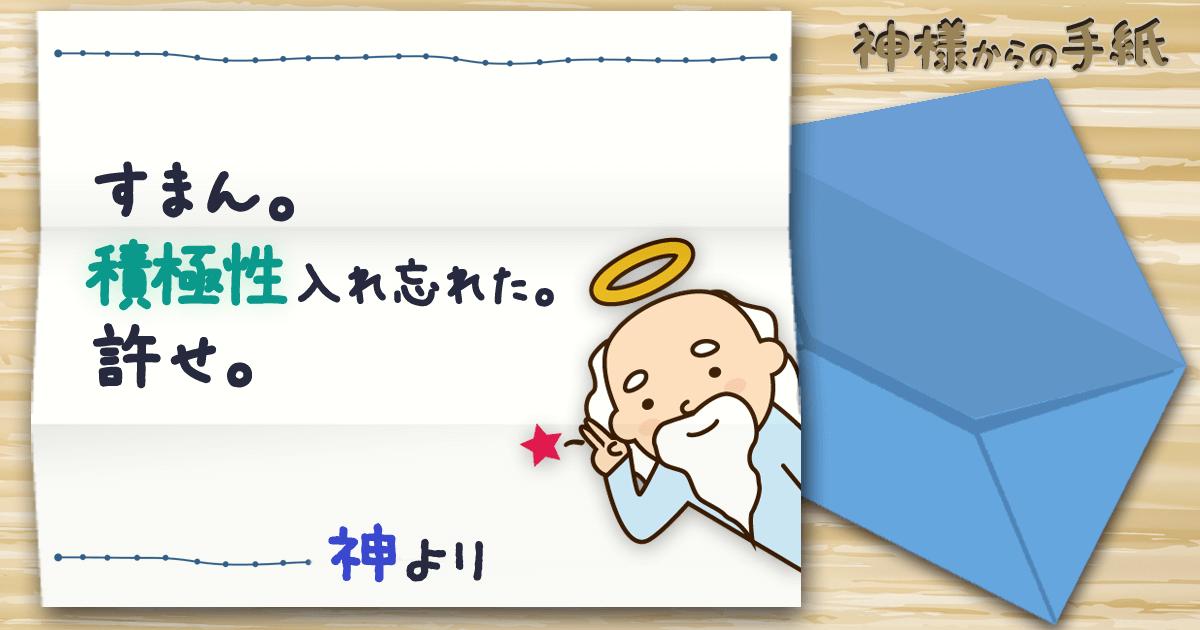 神手紙37