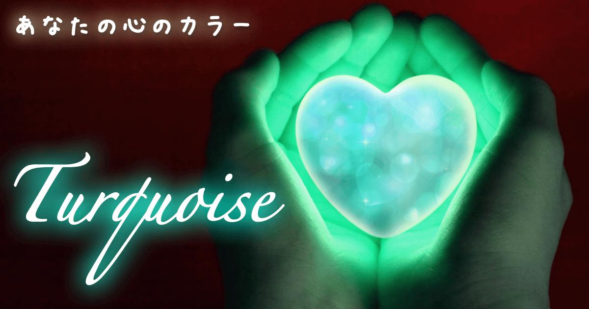 あなたの心は今、【Turquoise-ターコイズ-】に染まっています