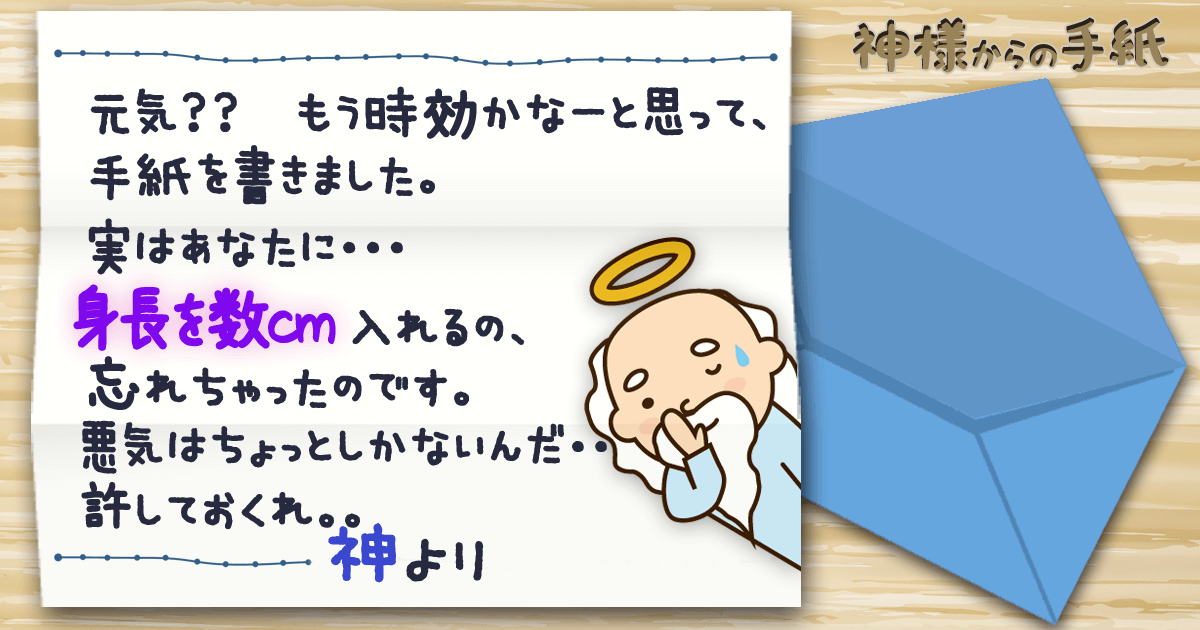 神手紙31