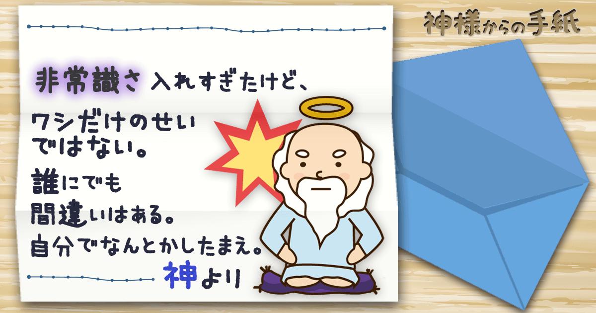 神手紙58