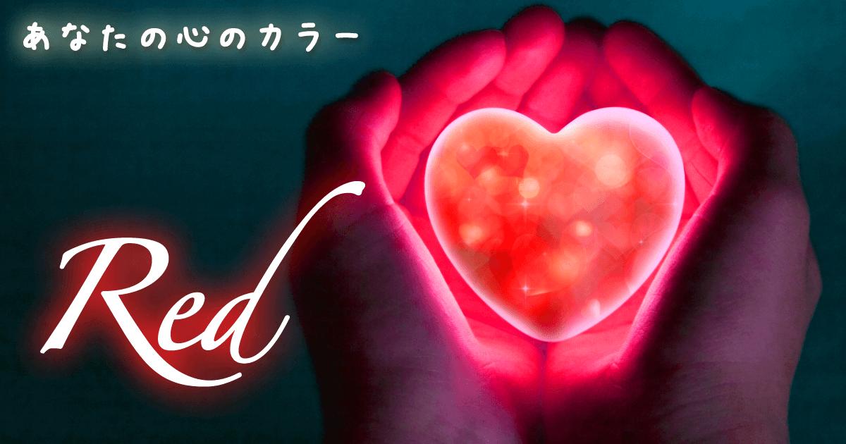 あなたの心は今、【Red-レッド-】に染まっています